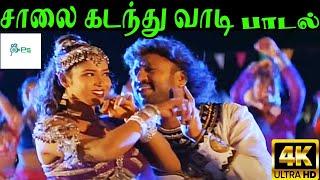 Saalai Kadanthu Vadi  ||சாலை கடந்து வாடி ||Deva,Anuradha Sriram || Gana Love H D Song