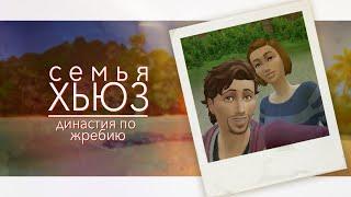 The Sims 4/Династия по жребию/Часть 3