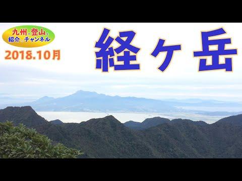 【ぼっち登山】 経ヶ岳(多良山系:佐賀県/長崎県)  2018.10.12