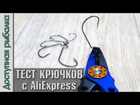 Офсетные Крючки Для Джига с АлиЭкспресс от BearKing   Сравнение, тест под нагрузкой