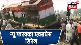 Raebareli : New Farakka Express हादसे में अब तक 7 लोगों की मौत | News18 India