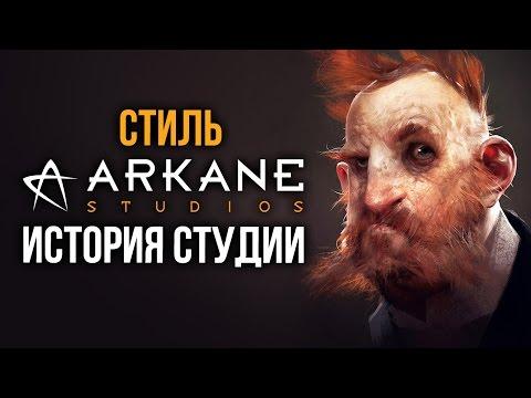 История студии Arkane