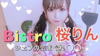 桜りんのYoutube第2回目は「ビストロ桜りん」 ◯◯を全力でクッキング!...