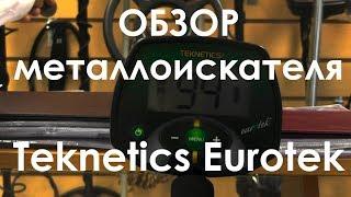 Обзор металлоискателя Teknetics Eurotek