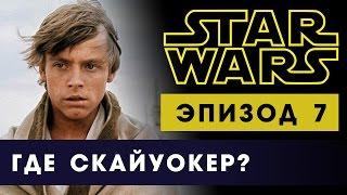 Звездные войны: Пробуждение силы. Эпизод 7. Появится ли в фильме Люк Скайуокер?