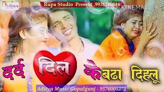 Dard Dil Ke Badha Delhi Apne Mehndi Laga Le li new album Bhojpuri( music by Majnu Deepika)