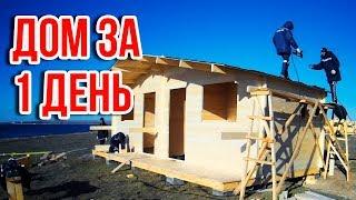 Строительство дома за 2 минуты [Timelapse] Строительство дома в Крыму