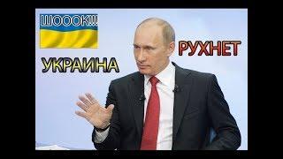 ШОК! Путина ПРОСИЛИ не говорить ЭТО про УKPАИHУ Но он не СДЕРЖАЛСЯ!