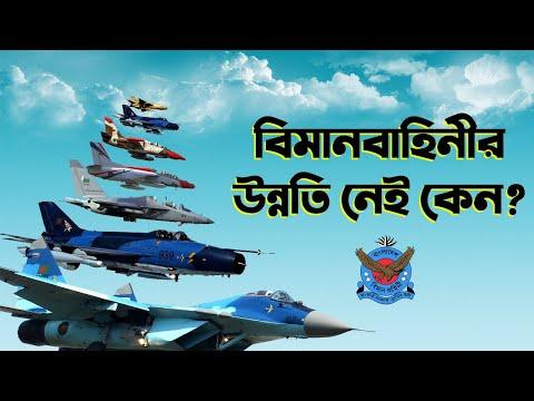 গোপন তথ্যঃ যে ভুলে পিছিয়ে পড়ল বাংলাদেশ বিমানবাহিনী। Bangladesh Air force development process