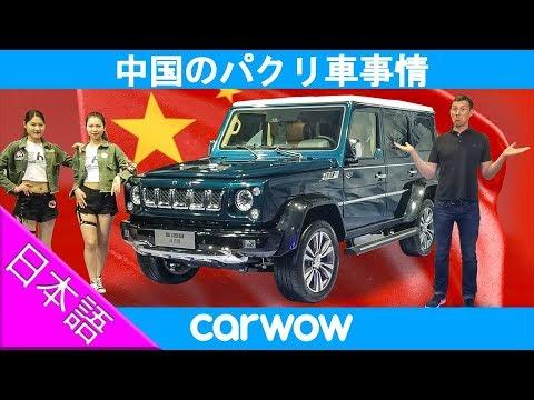 【中国のパクリ車事情】偽物のGクラスなどの様々なパクリ車@上海モーターショー