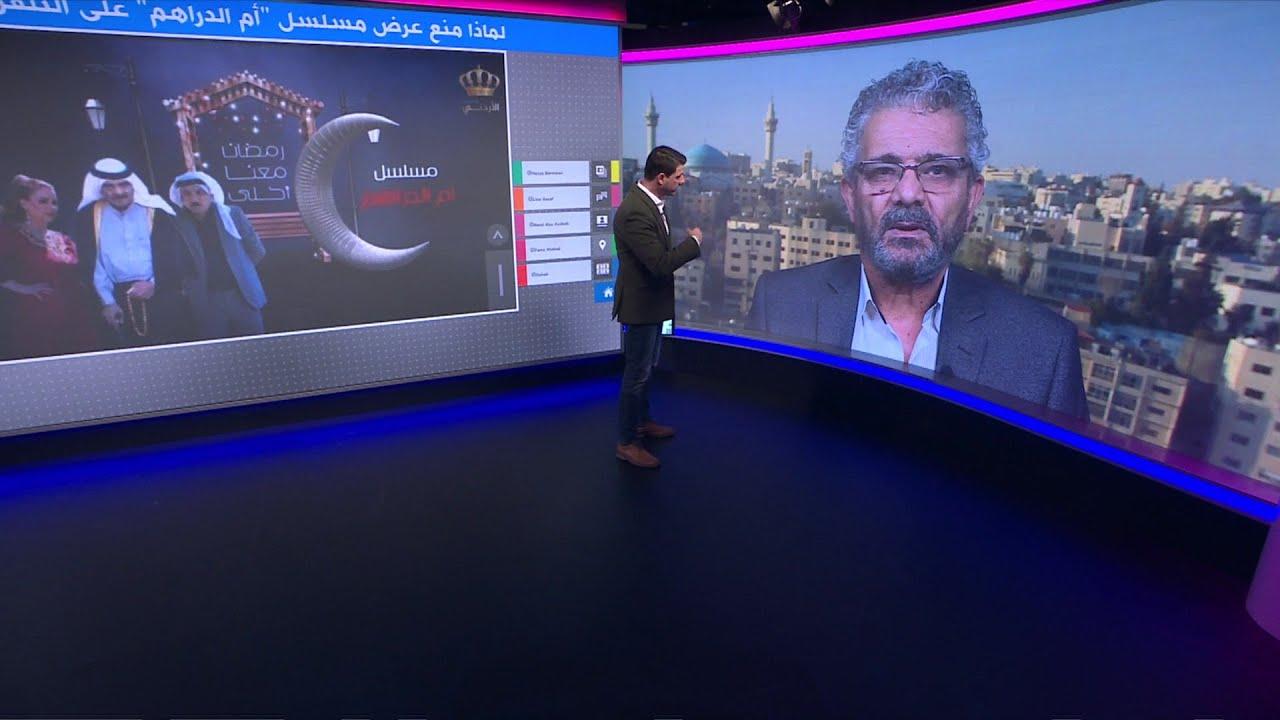 لماذا منع عرض مسلسل -أم الدراهم- على التلفزيون الأردني؟