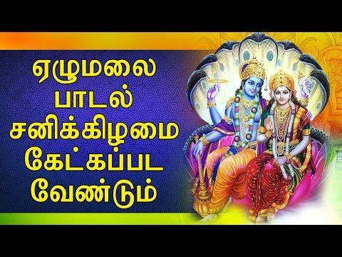 perumal-bakthi-padal-|-lord-vishnu-tamil-devotional-songs-|-tamil-best-devotional-songs