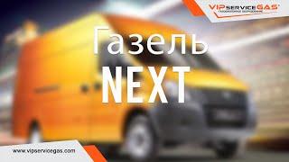 Гбо на Газель Next 2.7 А274 107 л.с. Газ на грузовой транспорт.