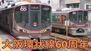 大阪環状線60周年ロゴマーク掲出列車 運行初日