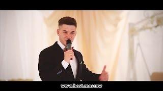 Ведущий на свадьбу Москва Максим Крицкий