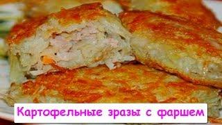 Картофельные Зразы с Фаршем - Просто и Очень Вкусно