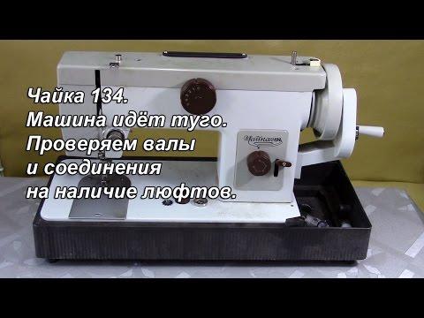 Как заправить швейную машинку Чайка