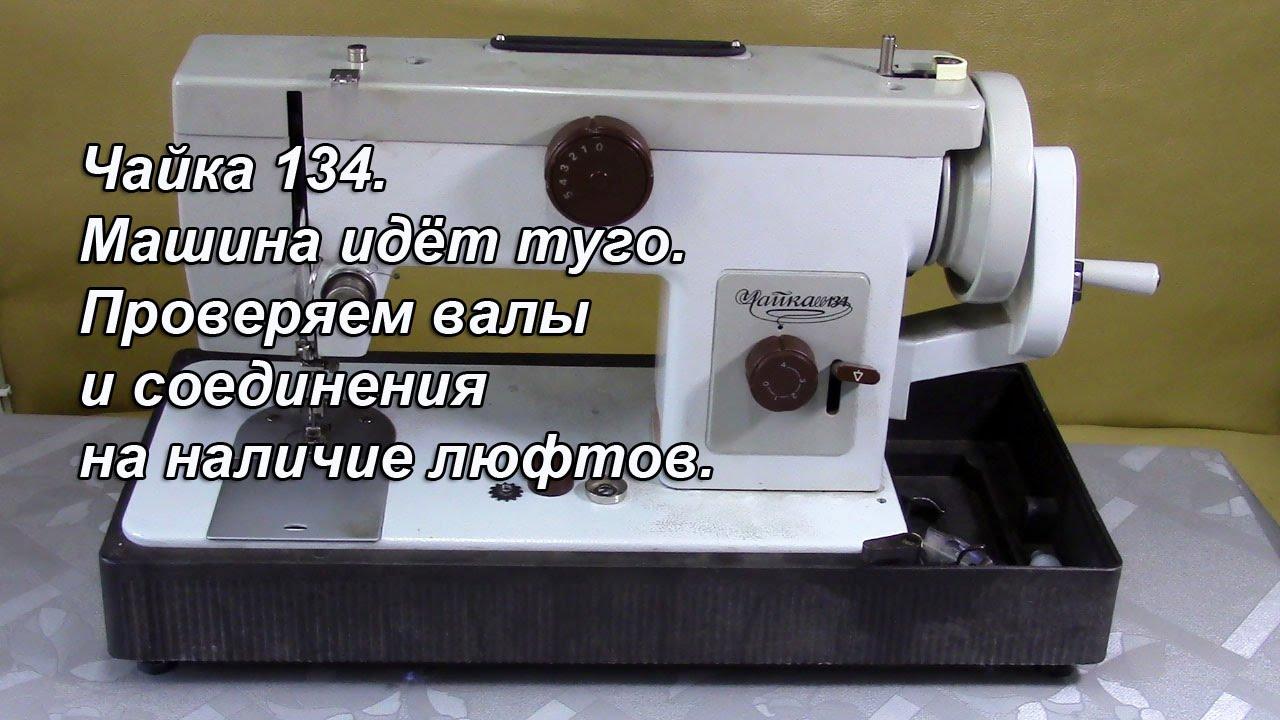 Работа швейной машины Чайка 132 М - YouTube