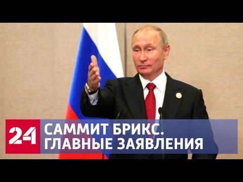 Заявление для прессы Владимира Путина по итогам саммита БРИКС. Прямая трансляция