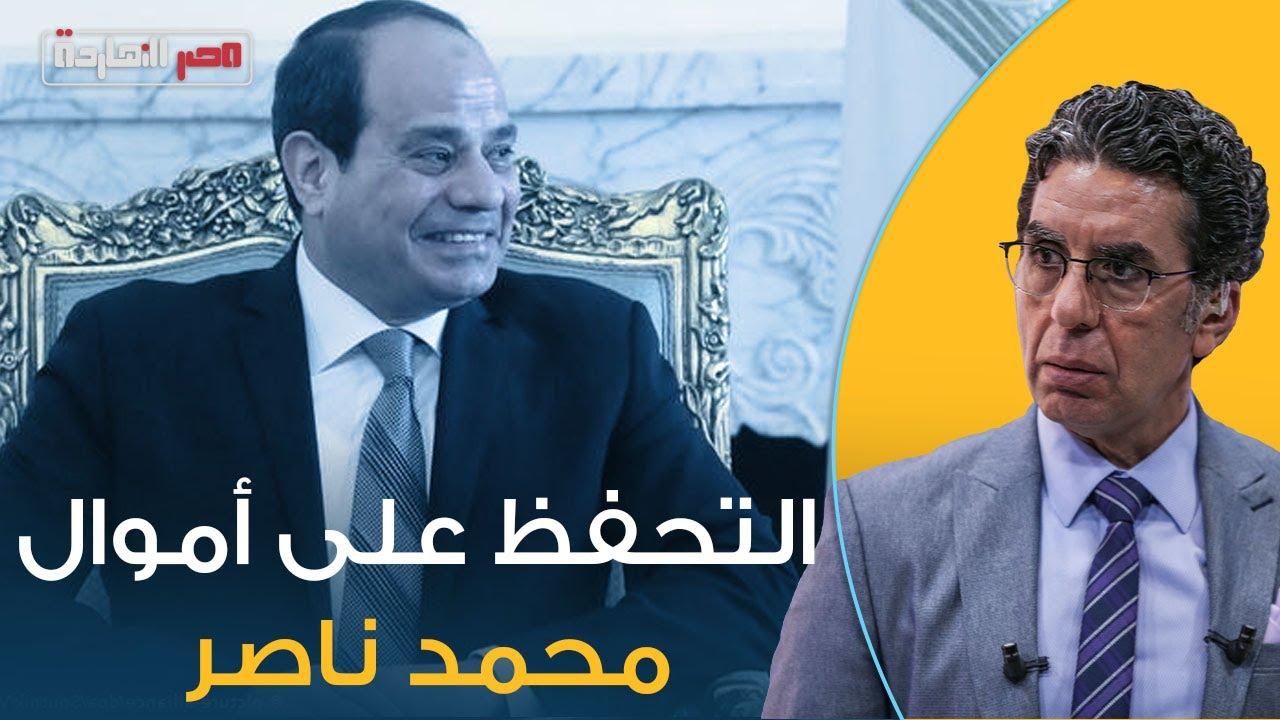 من حلقة الإثنين  23-11-2020 عاجل ناصر يتفاجأ على الهواء  بالتحفظ على أمواله في مصر . ليه دلوقتي!؟