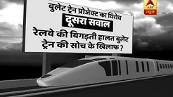 9 coach bullet train to cost sixty thousand crore while 17 coach Rajdhani Express costs se