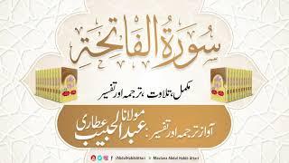 01 Surah Al- Fatiha l Complete l Tilawat, Tarjama, Tafseer ll Voice Maulana Abdul Habib Attari