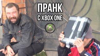 ПРАНК : БОМЖ РАЗБИЛ XBOX об ГОЛОВУ