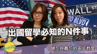 健忘與難忘的英文教室 2 美國留學錦囊妙語 tips for studying in usa gf talk show ep 42