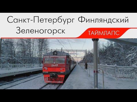 """Железнодорожный таймлапс по маршруту """"Санкт-Петербург (Финляндский вокзал) - Зеленогорск"""""""