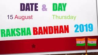 Raksha bandhan 2019,  Rakhi 2019, Date & Day, रक्षा बंधन तारीख व समय 2019 @amitkrsng