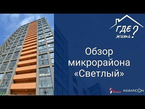 Обзор микрорайона «Светлый» (г. Екатеринбург)