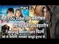 Top 10 Hollywood Fantasy Adventure Movies In Hindi || Part 2 | Filmy Dost