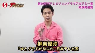 第89回ドラマアカデミー賞、助演男優賞を受賞した柳楽優弥の限定動画を...