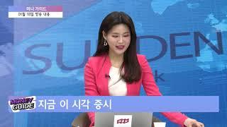 증권사 리포트 / 달려라 주식그라운드 / 내외경제TV