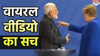 100 Per Cent fake है Modi से Shake Hand नहीं करने वाली Angela Markel की तस्वीर