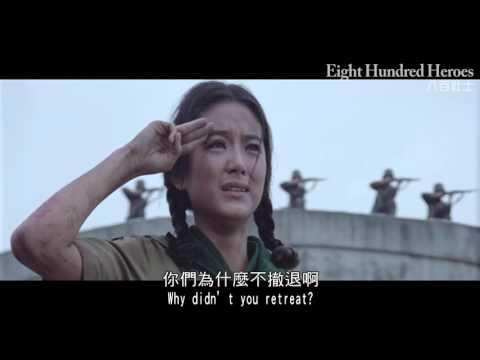 《八百壯士》Eight Hundred Heroes |全新數位修復預告 Trailer|中影,中影數位電影頻道,經典影片,數位修復