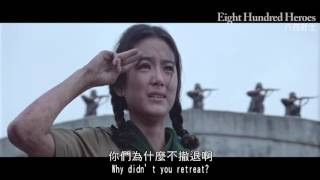 《八百壯士》Eight Hundred Heroes  全新數位修復預告 Trailer 中影,中影數位電影頻道,經典影片,數位修復