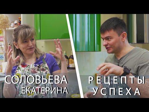 Успех в бизнесе Екатерины Соловьёвой. Некулинарные рецепты бизнеса с Юрием Блиновым.