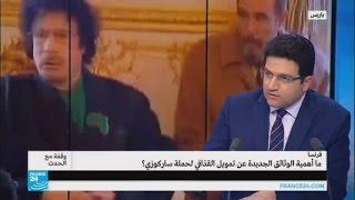فرنسا: ما أهمية الوثائق الجديدة عن تمويل القذافي لحملة ساركوزي؟