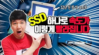 SSD 하나로 속도가 이렇게 빨라집니다!! 오래된 노트…