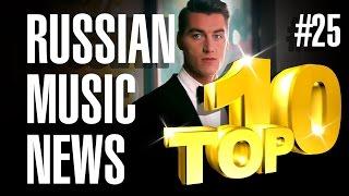 #25 10 новых песен 2016 - Горячие музыкальные новинки