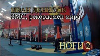 Тренировка Ног на силовую выносливость от Ивана Денисова - Рекордсмена мира по гиревому спорту