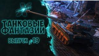 Танковые фантазии №19  Приколы с танками  от GrandX World Of Tanks
