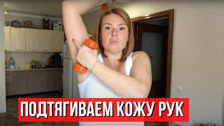 Как Подтянуть Кожу на Руках При Похудении Комплекс Упражнений Для Рук