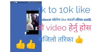Method of get auto like on facebook photo .How to get auto like on facebook photo#Tech_sunil: