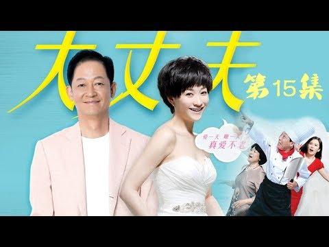 《大丈夫》 第15集 (王志文/李小冉)【高清】 欢迎订阅China Zone