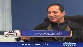 Samaa Special   SAMAA TV   November 18, 2018