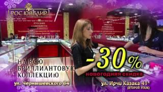 Новогодний ролик Росювелир (tvoiformat.ru)(съемка, монтаж, постпродакшн, графика. Бюджет ролика 22 тыс. руб., 2015-11-24T17:11:34.000Z)