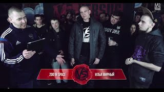 VERSUS  FRESH BLOOD (Zoo In Space VS Илья Мирный) Round 4