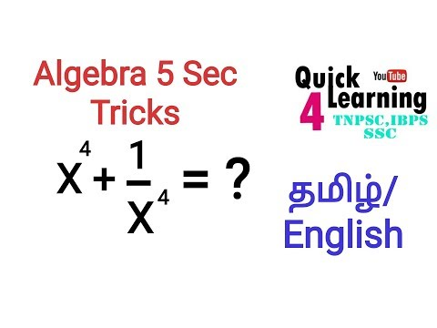 Algebra Tricks in Tamil | Aptitude Tricks in Tamil |